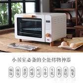 小宇青年小型烤箱家用復古迷你烘焙蛋糕多功能全自動15升電小烤箱igo「摩登大道」