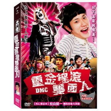 重金搖滾雙面人 DVD Detroit Metal City  (購潮8)