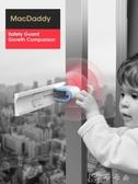 MacDaddy窗戶安全鎖兒童防護限位器推拉門鎖扣窗鎖免打孔平開移門 【快速出貨】
