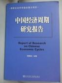 【書寶二手書T9/社會_QXX】中國經濟周期研究報告_劉樹成
