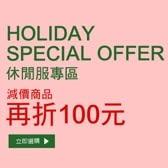 【商城周年慶】休閒服專區 現抵100