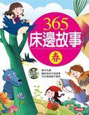 (二手書)365床邊故事(春)