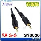 ☆pcgoex 軒揚☆ 3.5mm立體音源線  耳機線 (聲音訊號連接線) 公-公 5米 / 5M