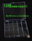 全透明 小10格裝鑽飾空盒 12x9.3 cm