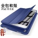 iPad Pro 9.7 超軟Q蜂窩散熱三折平板保護套 三折可立式 智能休眠 四角防摔 全包矽膠保護軟殼