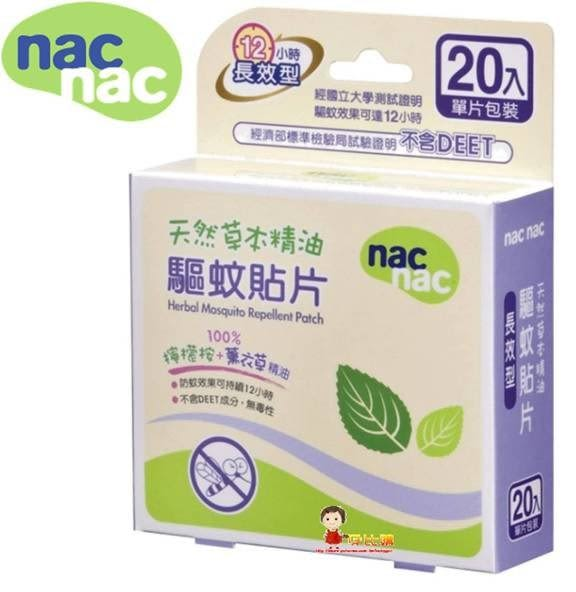 Nac Nac 天然草本精油驅蚊貼片 (20入) 防蚊貼片 132110