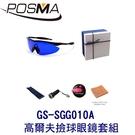 POSMA 高爾夫撿球眼鏡套組 GS-SGG010A