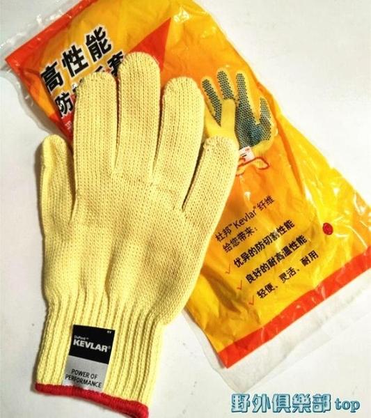 防割手套 獨立包裝杜邦Kevlar防割手套凱夫拉手套防切割防護耐磨放風箏手套 快速出貨