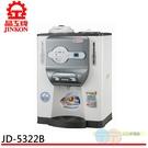 *元元家電館*晶工溫熱開飲機 JD-5322B
