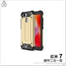 MIUI 紅米7 防摔 金鋼 鋼甲 手機殼 保護套 碳纖維紋 透氣 二合一 保護殼 防塵塞 盔甲 手機套
