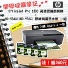 HP 6230+934XL+935XL原廠匣四色 高速雲端雙面商務機+DA 70g一包