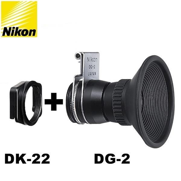 又敗家@Nikon原廠觀景窗放大器DG-2兩倍加大接目鏡放大器+方轉圓DK-22眼罩轉接器組F80 F70 FM10 D750 D610