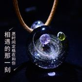 長項鍊新年禮品星空玻璃球宇宙琉璃吊墜夢幻手工項鍊男女情侶飾品禮物  SQ13373『寶貝兒童裝』