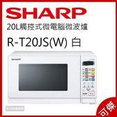 SHARP 夏普 20L 觸控式微電腦微波爐 R-T20JS(W) 白 800W超強微波加熱 8道自動食譜 公司貨 免運