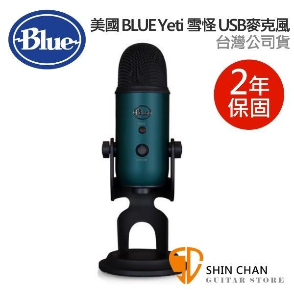 直殺直購價↘ 美國 Blue Yeti 雪怪 USB 電容式 麥克風  (孔雀綠) 台灣公司貨  保固二年