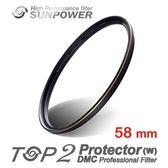 SUNPOWER TOP2 58MM DMC-PROTECTOR 數位超薄多層鍍膜保護鏡 【湧蓮公司貨 台灣製造】