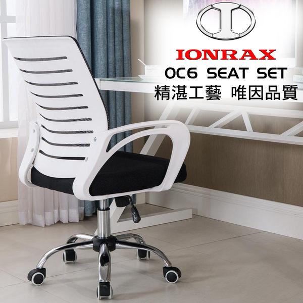 【開學前再玩一波】 IONRAX OC6 SEAT SET 黑色 電腦椅 辦公椅