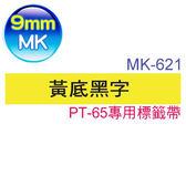 brother MK 系列9 MM 標籤帶黃底黑字MK 621