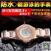 手錶 施特威手錶女陶瓷女表時尚潮流簡約鑲鑽時裝表防水女士石英表 印象部落