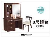【MK億騰傢俱】AS131-03 貝克胡桃色3尺鏡台(含椅)