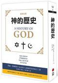 神的歷史(2018版)