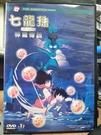 挖寶二手片-0B07-203-正版DVD-動畫【七龍珠:神龍傳說 劇場版】-日語發音(直購價) 海報是影印