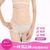 束腹帶束腰帶 產後保養美體塑身衣 女士無縫瘦身束腰塑身腰封瘦腰帶收腹帶 腰夾《小師妹》yf1246