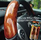 Car Life:: 汽車用品-好把握方向盤套(核桃木) 好握不滑手(2入/組)