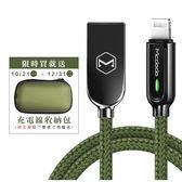 Mcdodo iPhone/Lightning智能斷電充電線傳輸線 2A快充 智者系列 夜幕綠 120cm 麥多多 送收納包