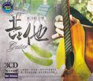 東洋輕音樂 吉他 雋永典藏版 CD (音樂影片購)