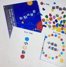 [COSCO代購] W132992 小黃點經典遊戲圖畫書(套書)(四冊合售)