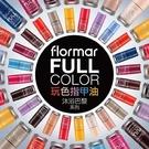【任選2件 $69】法國 Flormar...