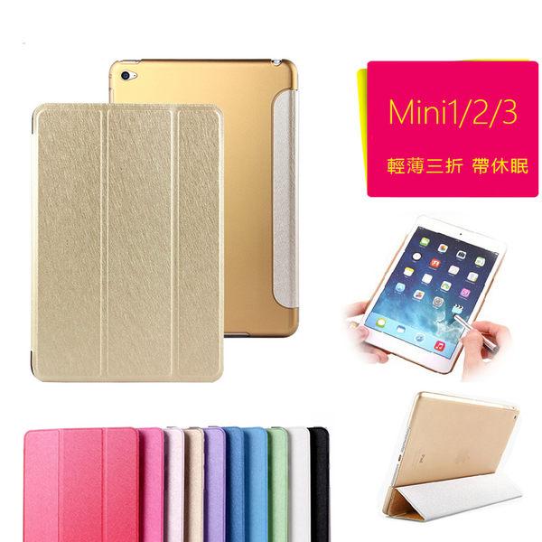 蘋果 ipad mini3 mini2 保護套 迷你1 殼 超輕薄三折 皮套 智慧休眠 防摔 蠶絲紋 平板皮套丨麥麥3C