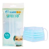 【醫康生活家】醫康醫用成人口罩 5入/包 (藍色、粉色、綠色)