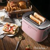 吐司機 烤面包機家用早餐吐司機2片全自動土司機不銹鋼迷你多士爐220V 艾莎嚴選YYJ