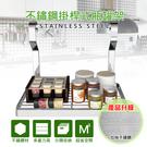 廚百妙 (掛桿式) 不鏽鋼單層調味瓶罐架 置物架 收納架 廚房架