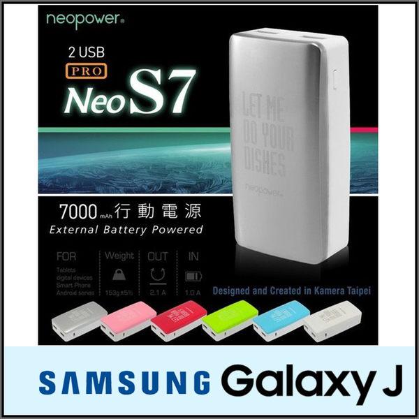 ★Neo power Neo S7 Pro 7000mAh/行動電源/SAMSUNG GALAXY J SC-02F N075T/J1 SM-J100/J2/J5/J7