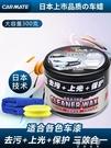 日本carmae汽車蠟養護蠟上光去汙拋光車用固體打蠟通用鍍膜蠟車臘 交換禮物