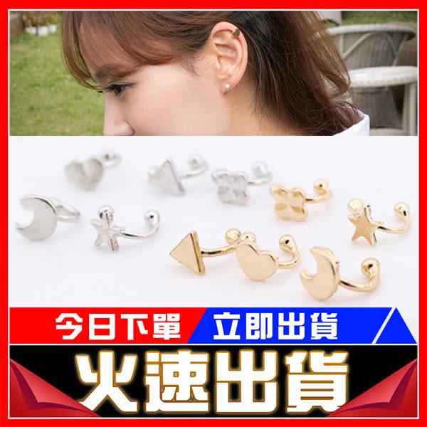 [24H 現貨快出] 五角星星 愛心 月亮 耳夾 耳環 無耳洞 韓國 耳骨 u型 可愛 耳飾 耳釘 耳骨夾