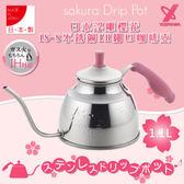 【 YOSHIKAWA 】日本18-8浮雕櫻花不銹鋼咖啡細口壺1.1 L -粉色