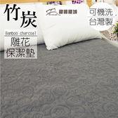 竹炭雕花保潔墊-單人尺寸(單品)、平鋪式、保暖、消除異味 3.5x6.2尺、台灣製造