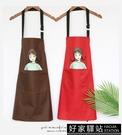 圍裙家用廚房薄款可愛日系防水防油定制工作服女時尚夏天超薄罩衣 -好家驛站