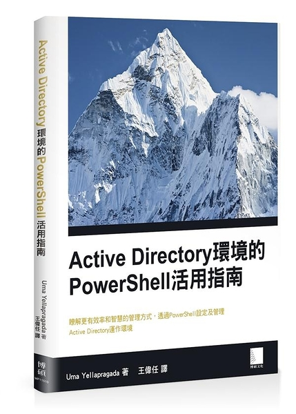 Active Directory 環境的PowerShell 活用指南