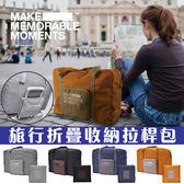 韓版 大容量旅行摺疊收納包 防潑水 收納包 收納袋 登機包 拉桿包 購物包 摺疊包【歐妮小舖】
