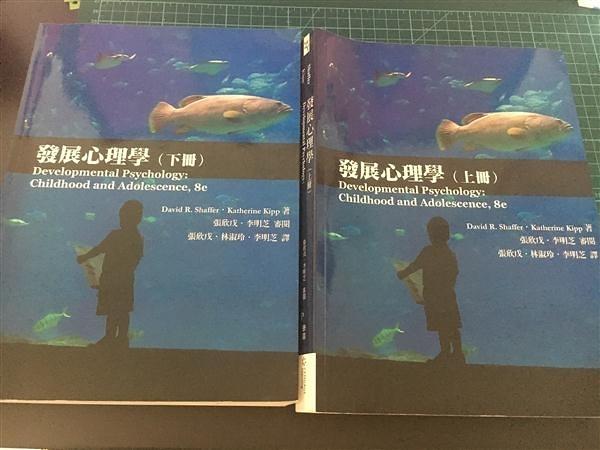 (二手書)發展心理學(上下冊) Developmental Psychology: Childhood and Adole..