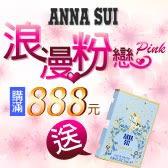 Anna Sui 任選滿$888送同品牌針管