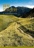 (二手書)圖解登山聖經:第一本真正適合臺灣登山的入門百科