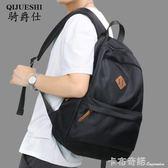 男士雙肩包背包時尚潮流校園休閒旅行韓版簡約高中初中開學生書包 卡布奇諾