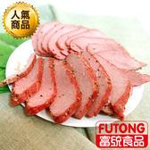 【富統食品】黑胡椒腿肉270g(冷藏品)《05/22-05/31特價99 / 買再送蔥燒大餅》