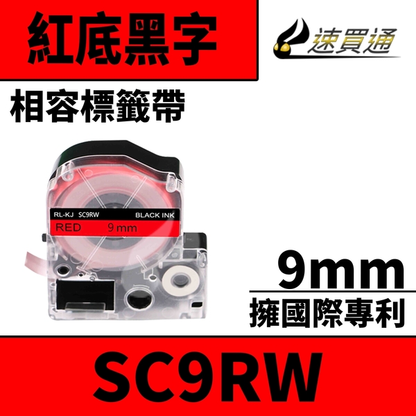 【速買通】EPSON LC-3RBP/LK-3RBP/SC9RW/紅底黑字/9mmx8m 相容標籤帶